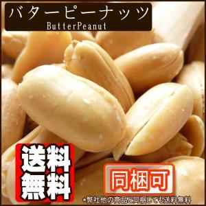 バターピーナッツ1kg【送料無料】