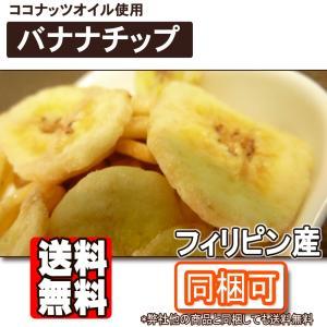 バナナチップス【送料無料】(フィリピン産)500g...
