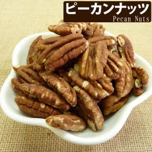 素焼きピーカンナッツ500g