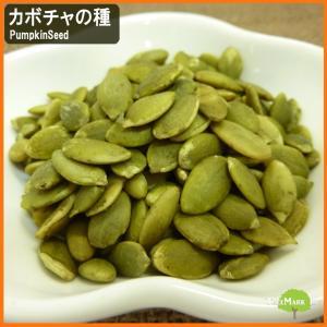 カボチャの種 塩味1kg