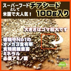チアシード100g 食物繊維 たんぱく質 オメガ3 豊富