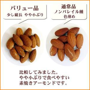 新物 バリュー品 素焼きアーモンド 1kg 【...の詳細画像1