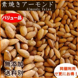 新物 バリュー品 素焼きアーモンド 1kg 【...の詳細画像2