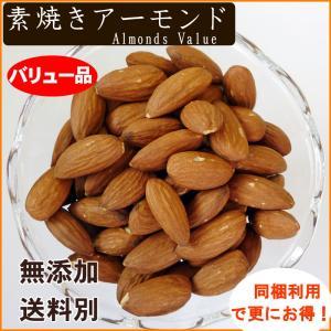 新物 バリュー品 素焼きアーモンド 1kg 【...の詳細画像3