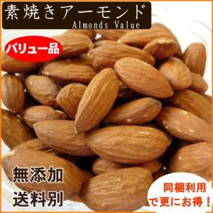 新物 バリュー品 素焼きアーモンド 1kg 【...の詳細画像4
