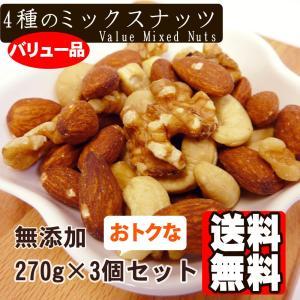 4種のバリューミックスナッツ270g*3個セット【アーモンド くるみ カシューナッツ マカダミアナッツ】
