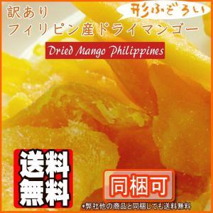 訳ありフィリピン産ドライマンゴー1kg【送料無料】...