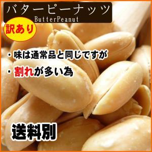 訳ありバターピーナッツ1kg【送料別】