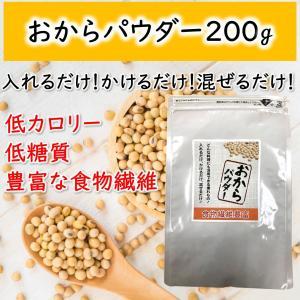 【10月上旬より順次出荷】おからパウダー 200g 糖質制限 ダイエット 定形外郵便200円