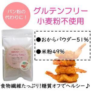 ヘルシーフレーク100g 小麦粉不使用 グルテンフリー おからパウダー51%、米粉49%  定形外郵便200円