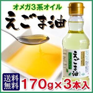朝日 えごま油 170g×3本入 国内製造 /食品...