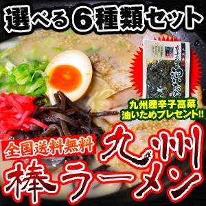 メール便 / 選べる九州棒ラーメン 五木食品 6食セット おまけ:九州産辛子高菜油いため110g付 五木食品 /郵便受けへの投函です|09shop