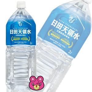 日田天領水 PET 2L×10本入 軟水 天然活性水素水 /...