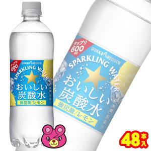 ポッカサッポロ おいしい炭酸水 レモン  PET 500ml...