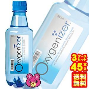 訳あり/ アクシス オキシゲナイザー PET 350ml×15本入×3ケース:合計45本 酸素水 /...