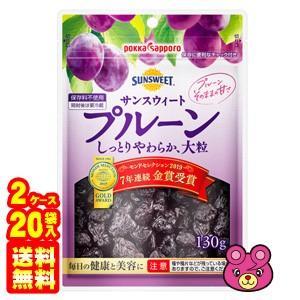 ポッカサッポロ サンスウィート プルーン 130g×10袋入×2ケース:合計20袋 /食品
