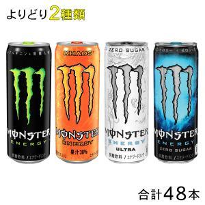 モンスターエナジー ドリンク 缶 355ml 各種 24本入×よりどり2種類セット 合計:48本 アサヒ  /飲料|09shop