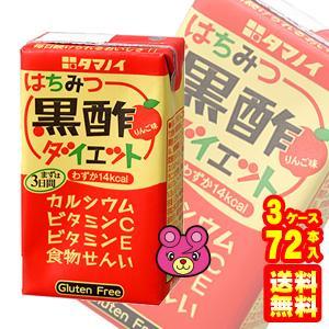 タマノイ酢 はちみつ黒酢ダイエット 紙パック125ml×24本入(×3ケース:合計72本入)(飲料)