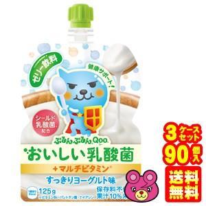 3ケース/ コカコーラ ミニッツメイド ぷるんぷるんQoo おいしい乳酸菌 パウチ 125g×30個...