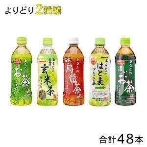 サンガリア あなたのお茶シリーズ PET500ml各種 24本入×よりどり2種類/セット(合計:48本)/飲料