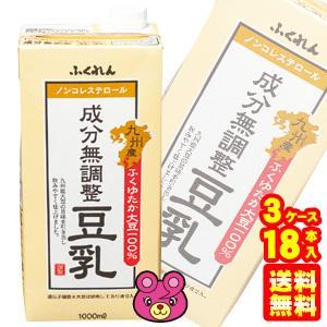 ふくれん 九州産 ふくゆたか大豆 成分無調整豆乳 紙パック 1000ml×6本入×3ケ−ス:合計18本 1L /飲料|09shop