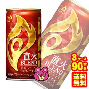 缶コーヒー KIRIN FIRE(キリン ファイア) 直火ブレンド 185g 1箱(30缶入)の商品画像|ナビ
