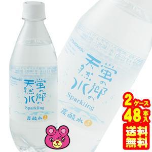 友桝飲料 国産天然水炭酸水 蛍の郷の天然水スパークリング P...