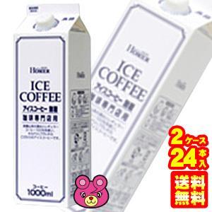 ホーマー アイスコーヒー 無糖 珈琲専門店用 紙パック 1000ml×12本入×2ケース:合計24本...