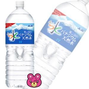 アサヒ おいしい水 富士山のバナジウム天然水 PET 2L×...