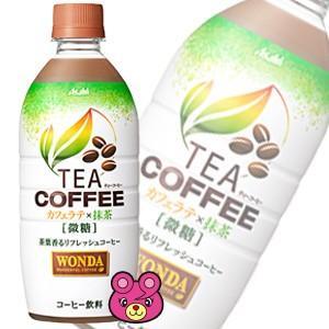 アサヒ飲料 ワンダ  TEA COFFEE  カフェラテ×抹茶 微糖  PET525ml  48本の商品画像|ナビ