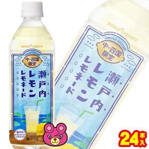 ポッカサッポロ 瀬戸内レモン レモネード PET500ml×24本入(飲料)
