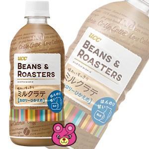 UCC BEANS&ROASTERS(ビーンズ&ロースターズ) 味わいすっきりミルクラテ 500ml 1セット(48本)の商品画像|ナビ
