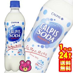 アサヒ カルピスカルピスソーダPET500ml×24本入(飲料)