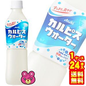 アサヒ カルピス カルピスウォーター PET500ml×24本入(飲料)
