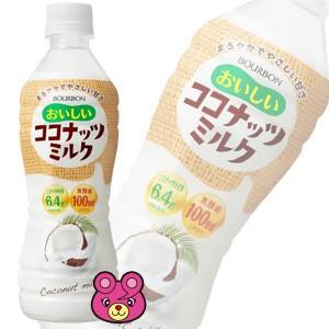 ブルボンおいしいココナッツミルクPET490ml×24本入(飲料)
