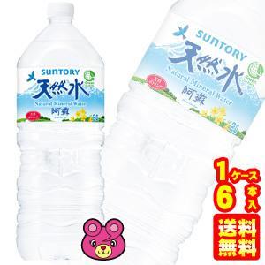 サントリー天然水奥大山〔軟水〕 PET2L×6本入(飲料)...