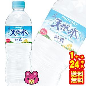 サントリー 天然水 奥大山 軟水 PET 550ml×24本入 /飲料