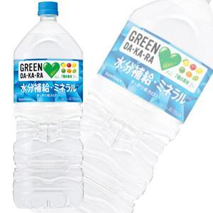 サントリー グリーンダカラ PET 2L×6本入 GREEN DAKARA 2000ml /飲料|09shop
