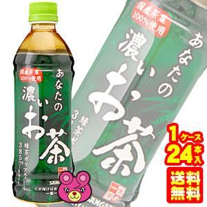 サンガリアあなたの濃いお茶PET500ml×24本入/飲料