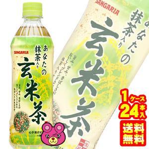 サンガリア あなたの抹茶入り玄米茶 PET500ml×24本入(飲料)