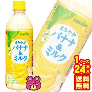 サンガリア まろやかバナナ&ミルク PET 500ml×24本入 /飲料
