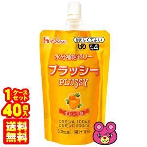 ハウス食品 水分補給ゼリー プラッシー オレンジ味 120g×40個入 /食品|09shop