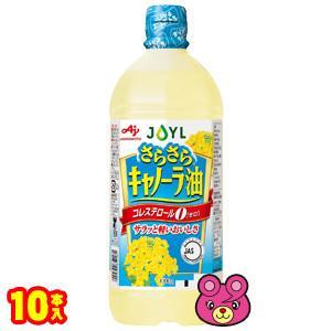 味の素さらさらキャノーラ油エコボトル1kg×10本入(食品)