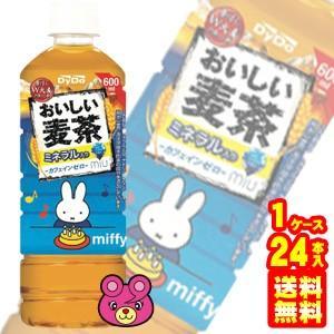 【おまけ付】ダイドー おいしい麦茶 ミッフィーパッケージ PET 600ml×24本入 /飲料