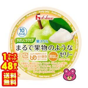ハウス食品 やさしくラクケア まるで果物のようなゼリー 洋なし 60g×48個入 /食品|09shop
