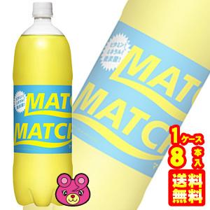 大塚食品 マッチ PET 1.5L×8本入 1500ml MATCH /飲料|09shop