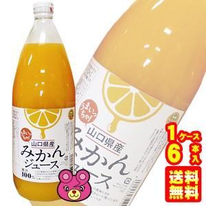 日本果実工業 無添加 山口県産 みかんジュース 瓶 1L×6本入 1000ml /飲料|09shop