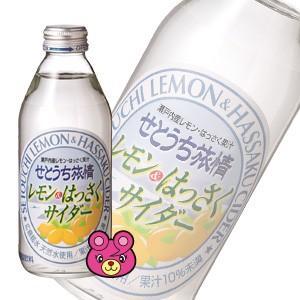 宝積飲料 せとうち旅情 レモン&はっさくサイダー 広島地サイダー 瓶 250ml×24本入 /飲料
