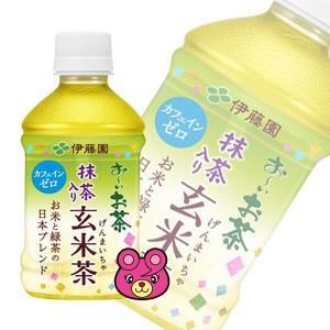 伊藤園お〜いお茶抹茶入り玄米茶PET280ml×24本入(飲料)