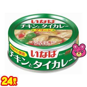 いなば チキンとタイカレー グリーン 125g×24個 /食品|09shop